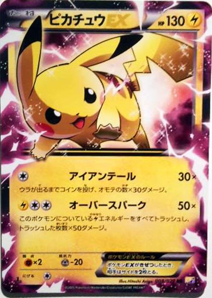 Pokemon Karten Pikachu Ex.Tcg Pikachu Ex Hoopa Ex Legendary Collection Box