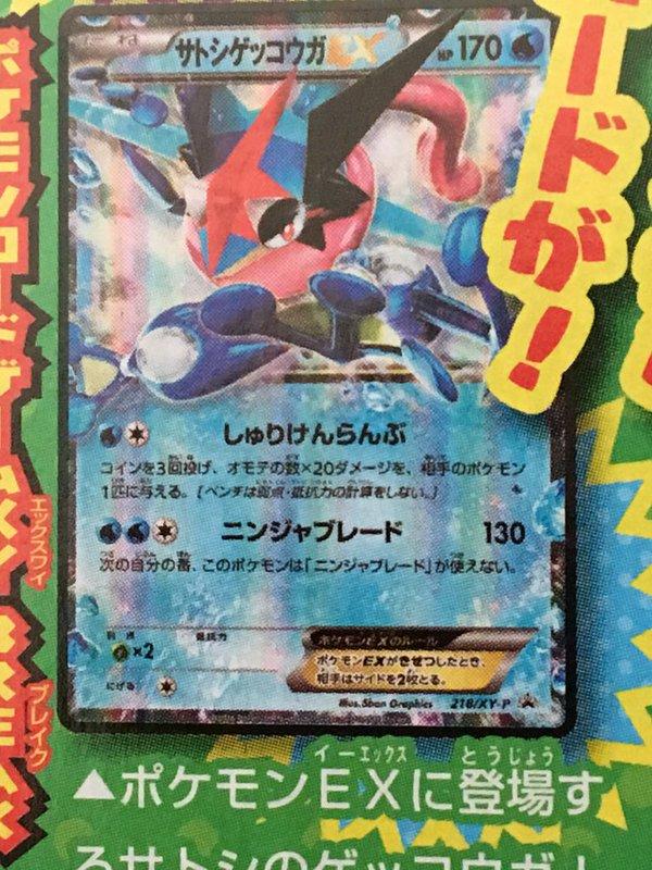 Ash-Quajutsu EX