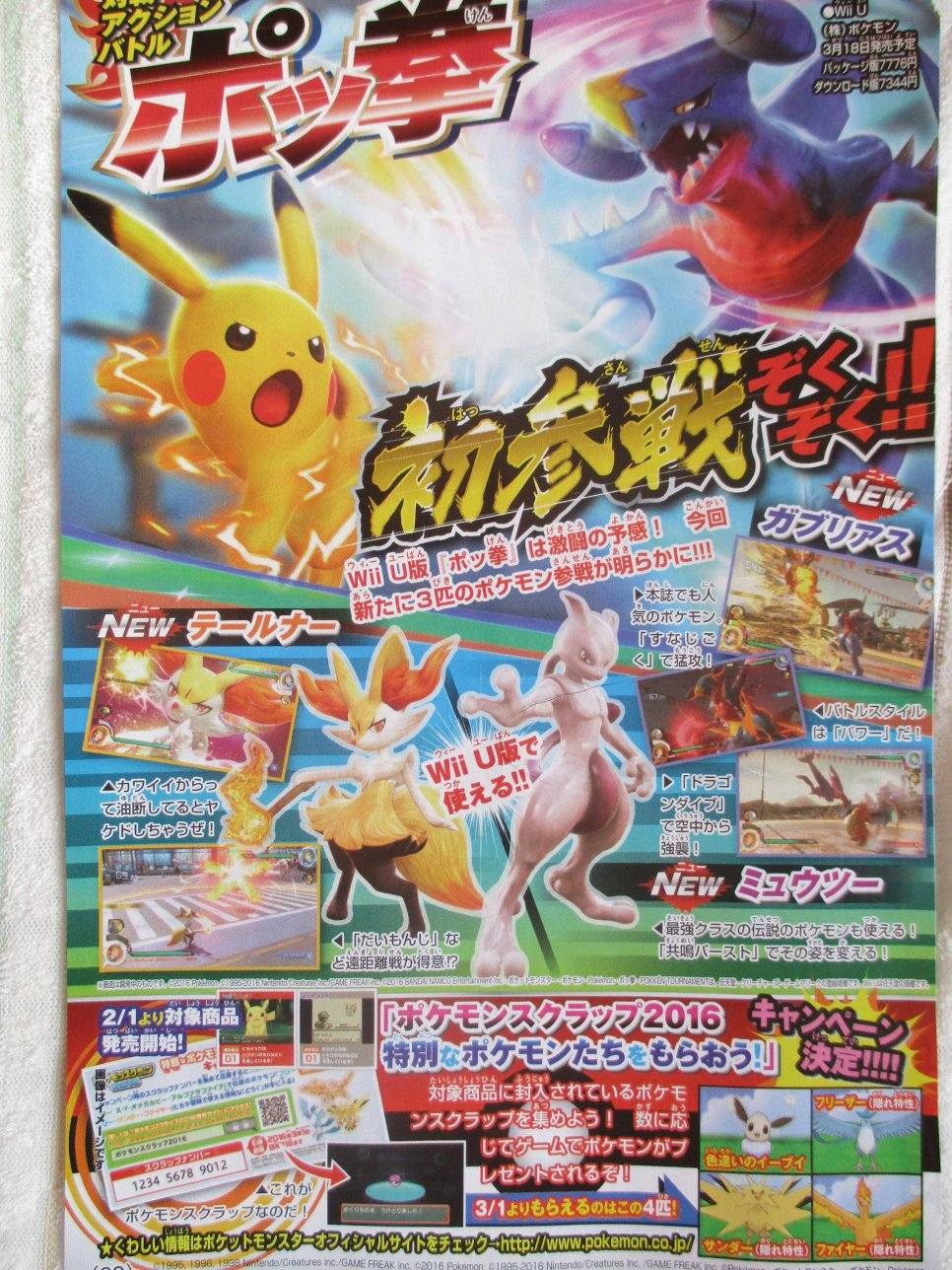 CoroCoro Leaks zu Pokkén Tournament